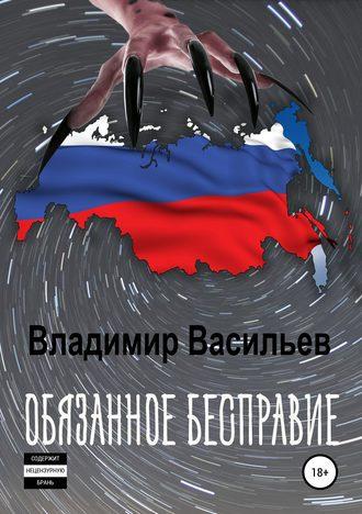 Владимир Васильев, Обязанное бесправие