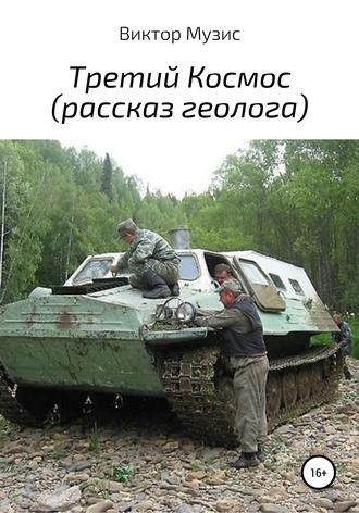 Виктор Музис, Третий Космос