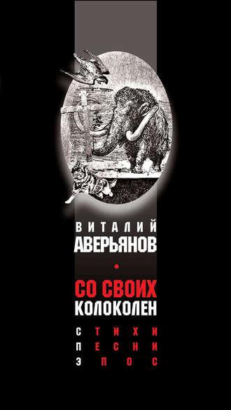 Виталий Аверьянов, Со своих колоколен