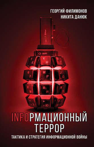 Никита Данюк, Георгий Филимонов, Информационный террор. Тактика и стратегия информационной войны