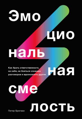 Питер Брегман, Эмоциональная смелость