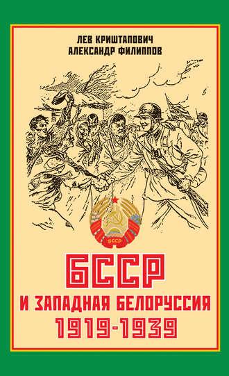 Лев Криштапович, Александр Филиппов, БССР и Западная Белоруссия. 1919-1939 гг.