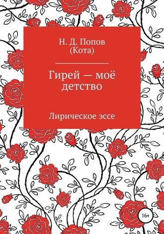 Николай Попов, Гирей – моё детство