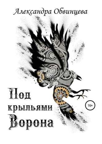 Александра Обвинцева, Под крыльями Ворона