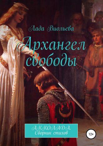 Лада Виольева, Архангел свободы