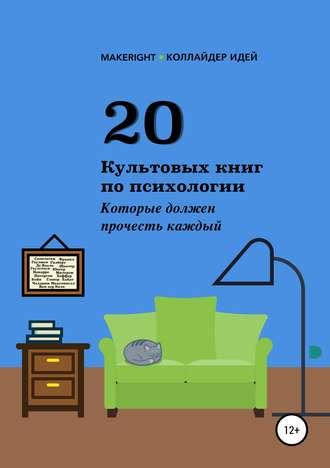 Анна Байбакова, 20 культовых книг по психологии