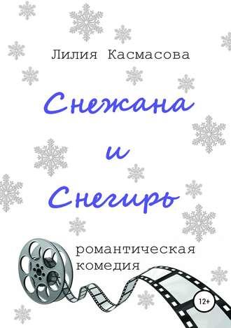Лилия Касмасова, Снежана и Снегирь