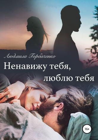 Людмила Горбаченко, Ненавижу тебя, Люблю тебя