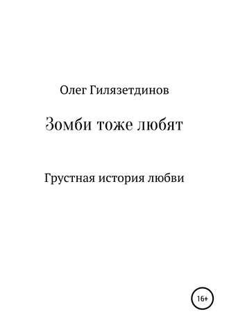 Олег Гилязетдинов, Зомби тоже любят