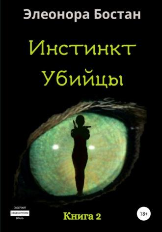 Элеонора Бостан, Инстинкт Убийцы. Книга 2