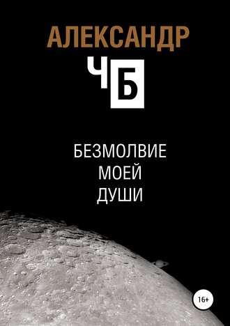 Александр ЧБ, Безмолвие моей души