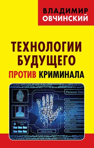 Владимир Овчинский, Технологии будущего против криминала