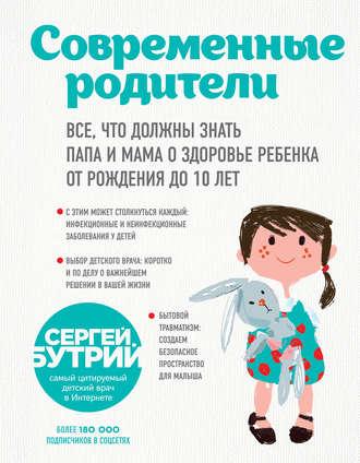 Сергей Бутрий, Современные родители. Все, что должны знать папа и мама о здоровье ребенка от рождения до 10 лет