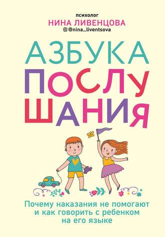 Нина Ливенцова, Азбука послушания. Почему наказания не помогают и как говорить с ребенком на его языке