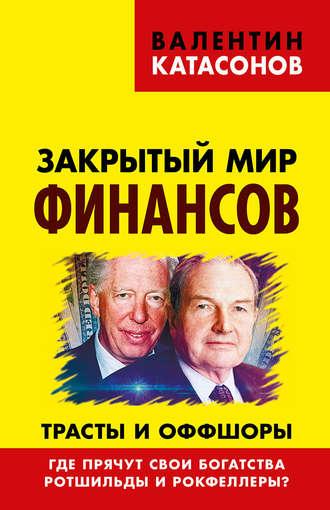 Валентин Катасонов, Закрытый мир финансов. Трасты и оффшоры. Где прячут свои богатства Ротшильды и Рокфеллеры?