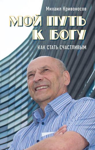 Михаил Кривоносов, Мой путь к Богу. Как стать счастливым