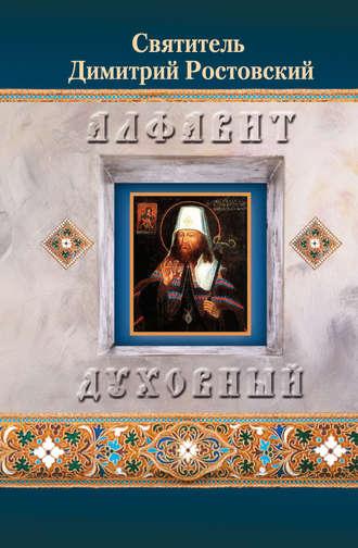 Святитель Димитрий Ростовский, Алфавит духовный