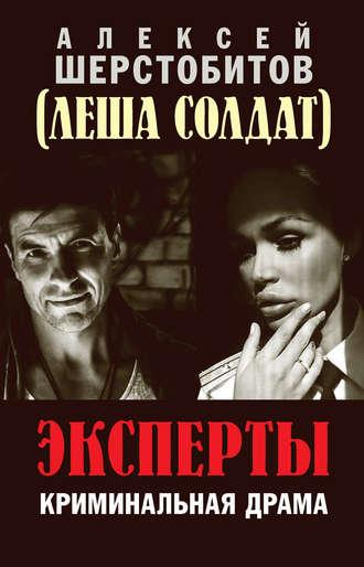 Алексей Шерстобитов, Эксперты
