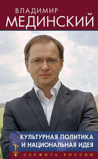 Владимир Мединский, Культурная политика и национальная идея