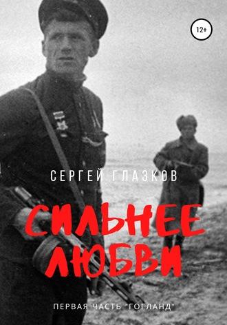 Сергей Глазков, Сильнее любви. Гогланд