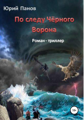 Юрий Панов, По следу Чёрного Ворона