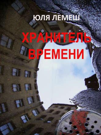 Юля Лемеш, Хранитель времени