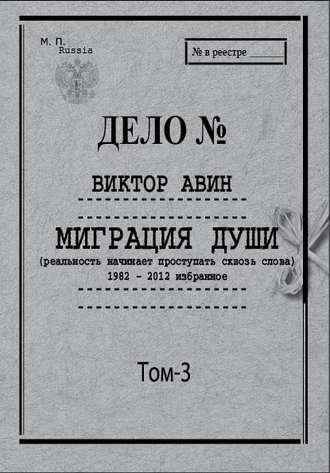 Виктор Авин, Миграция Души. Том 3: 1982–2012 избранное