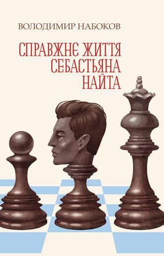 Володимир Набоков, Справжнє життя Себастьяна Найта