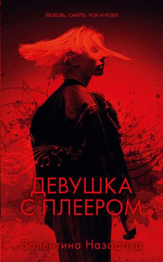 Валентина Назарова, Девушка с плеером