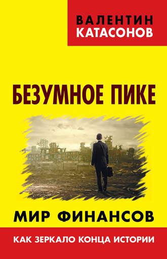 Валентин Катасонов, Безумное пике. Мир финансов как зеркало конца истории