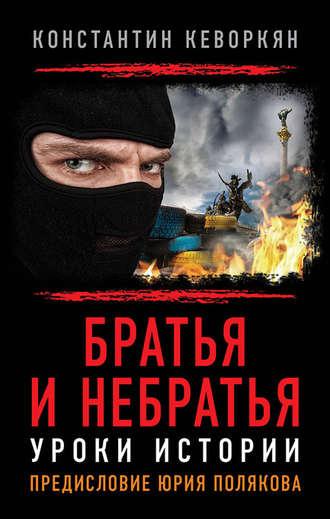 Константин Кеворкян, Братья и небратья. Уроки истории