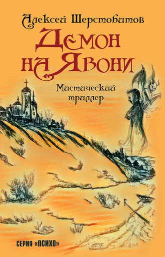 Алексей Шерстобитов, Демон на Явони