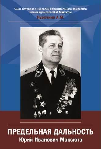 Анатолий Курочкин, Юрий Иванович Максюта. Предельная дальность