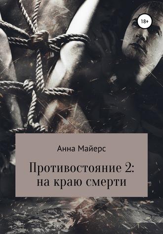 Анна Майерс, Противостояние-2: на краю смерти