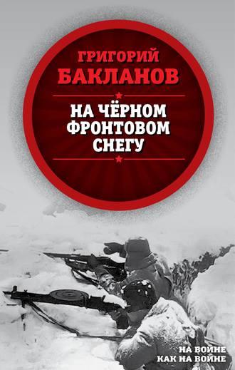 Григорий Бакланов, На черном фронтовом снегу