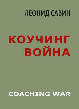Валерий Савинных, Коучинг война