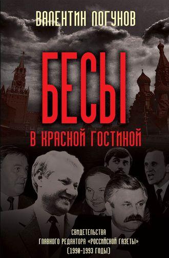 Валентин Логунов, Бесы в красной гостиной