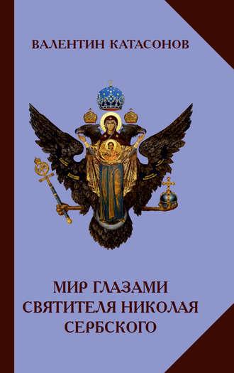 Валентин Катасонов, Мир глазами святителя Николая Сербского