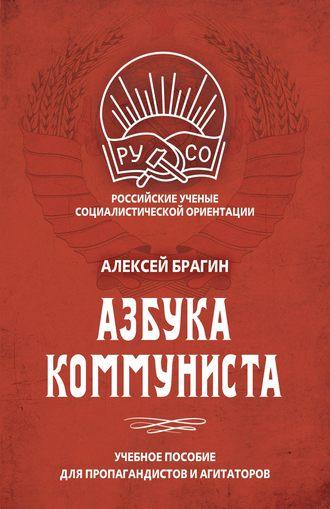 Алексей Брагин, Азбука коммуниста