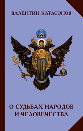 Валентин Катасонов, О судьбах народов и человечества