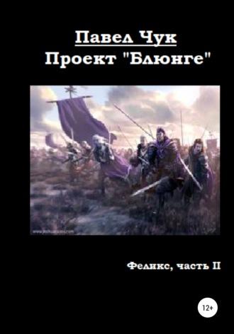 Павел Чук, Проект «Блюнге». Феликс. Игра. Часть вторая