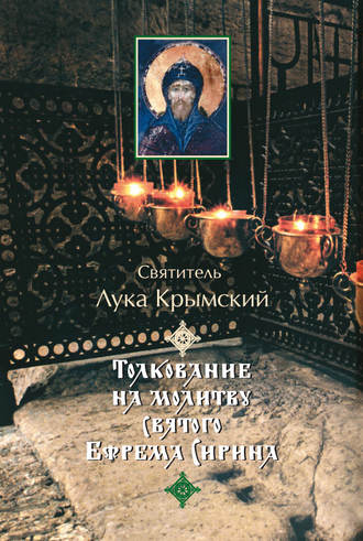 Святитель Лука Крымский (Войно-Ясенецкий), Толкование на молитву святого Ефрема Сирина