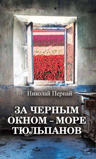 Николай Пернай, За черным окном – море тюльпанов