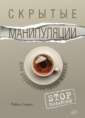 Робин Стерн, Скрытые манипуляции для управления твоей жизнью. STOP газлайтинг