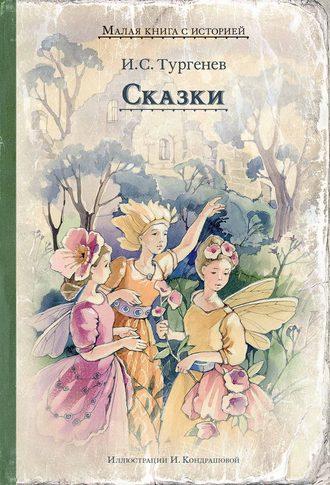 Иван Тургенев, Сказки