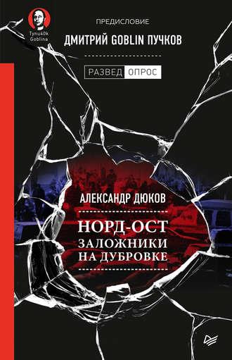 Дмитрий Пучков, Александр Дюков, Норд-Ост. Заложники на Дубровке