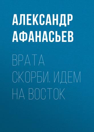 Александр Афанасьев, Врата скорби. Идем на Восток