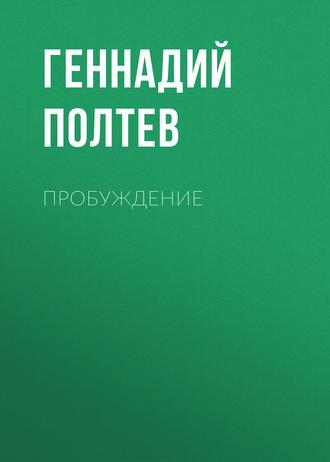 Геннадий Полтев, Пробуждение