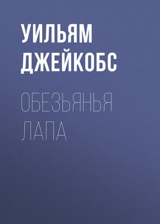 Уильям Джейкобс, Обезьянья лапа