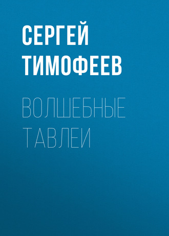 Сергей Тимофеев, Волшебные тавлеи